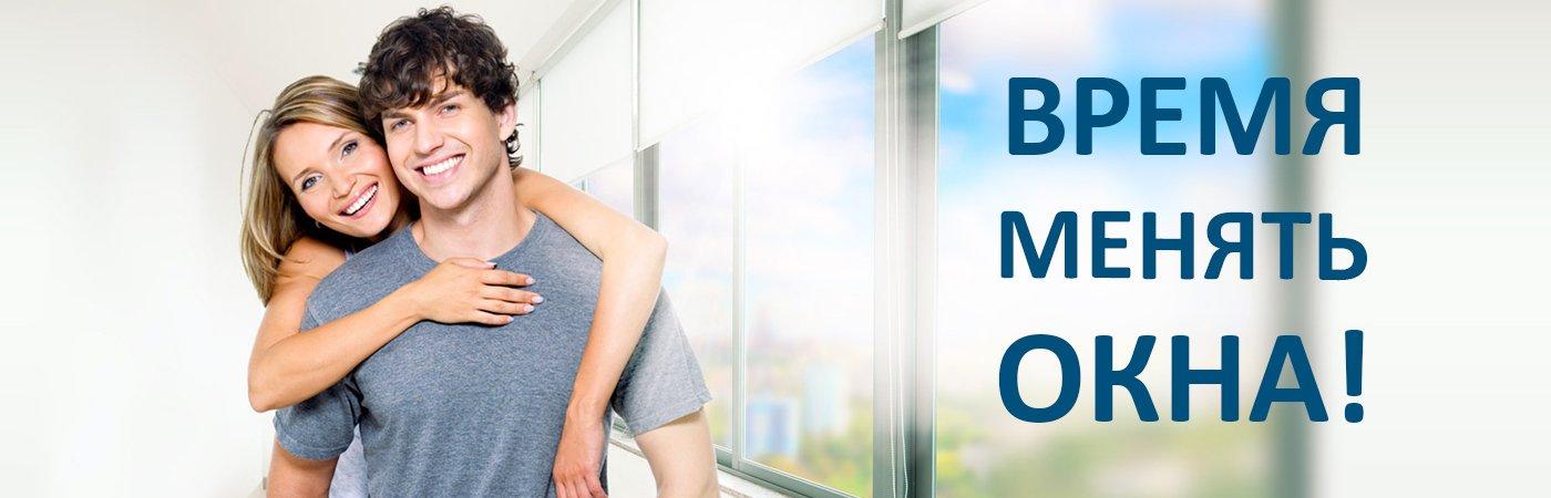 Замените свои окна на качественные окна из Окошкино!