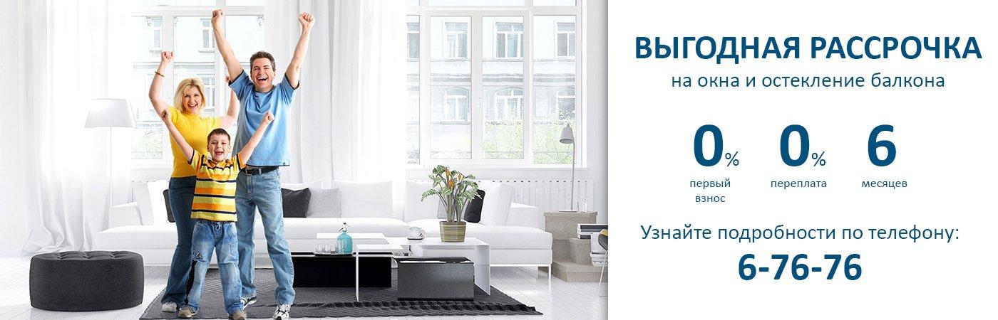 Выгодная беспроцентная рассрочка на окна, жалюзи, остекление и отделку балконов в Окошкино!